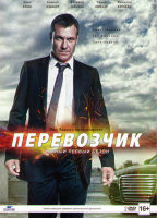 Перевозчик 1 Сезон (12 серий) (2 DVD)