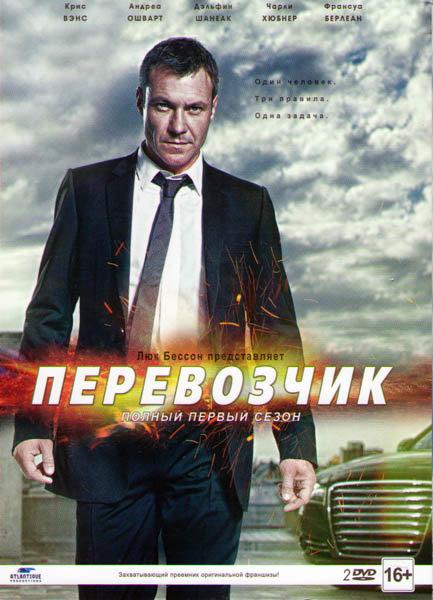 Перевозчик 1 Сезон (12 серий) (2 DVD) на DVD