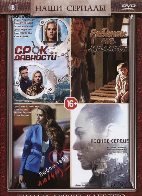 Срок давности (4 серии) / Ребенок на миллион (4 серии) / Люблю тебя любую (2 серии) / Родное сердце (2 серии) на DVD