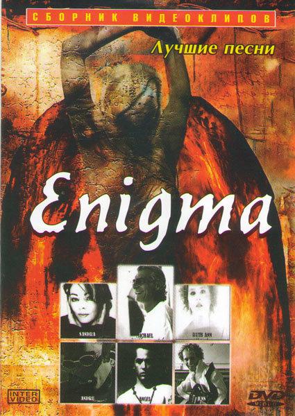 Enigma The Best на DVD