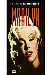 Открытие Мэрилин Монро. на DVD