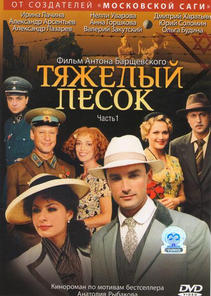 Тяжелый песок 1 Часть (4 серии) на DVD