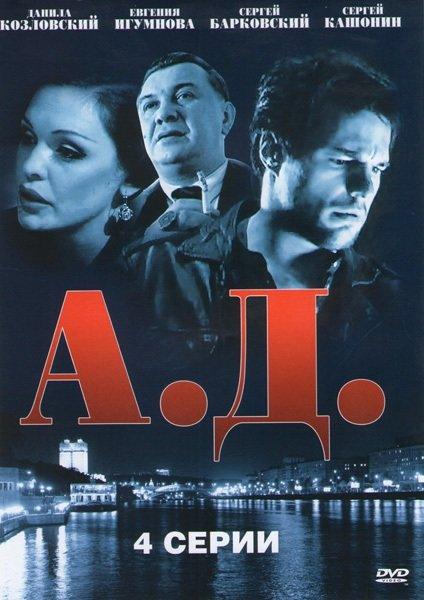 А.Д. (4 серии) на DVD