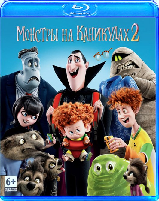 Монстры на каникулах 2 (Blu-ray)* на Blu-ray