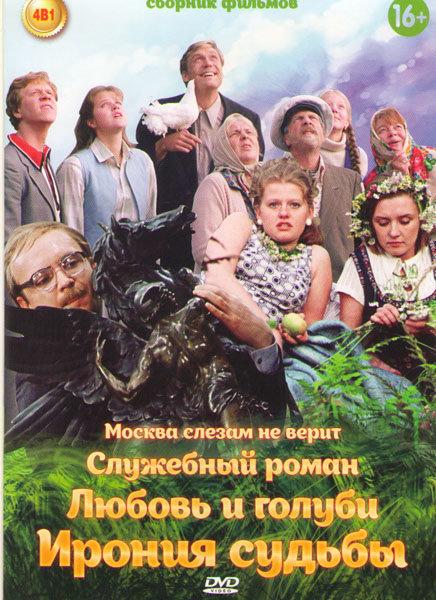 Служебный роман/Ирония судьбы или с легким паром/Любовь и голуби/Москва слезам не верит на DVD