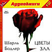 Цветы зла (аудиокнига MP3)