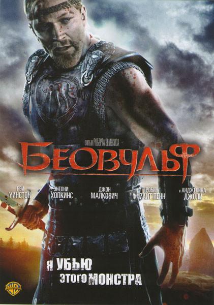 Беовульф  на DVD