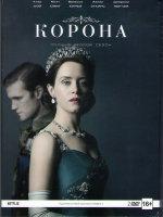 Корона 2 Сезон (10 серий) (2 DVD)