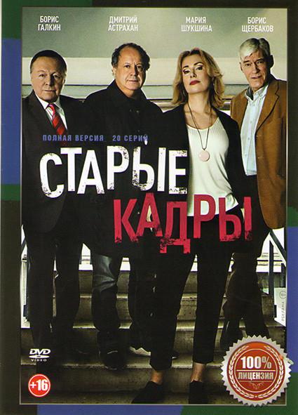 Старые кадры (20 серий) на DVD
