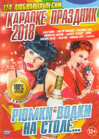 Караоке праздник 2018 Рюмка водки на столе 174 песни
