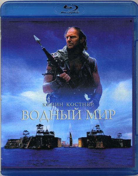 Водный мир (Blu-ray)