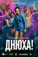 Днюха (Blu-ray)