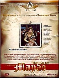 Королева Марго на DVD