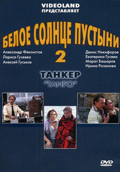Танкер Танго на DVD