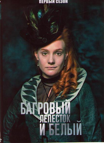 Багровый лепесток и белый 1 Сезон (4 серии) на DVD