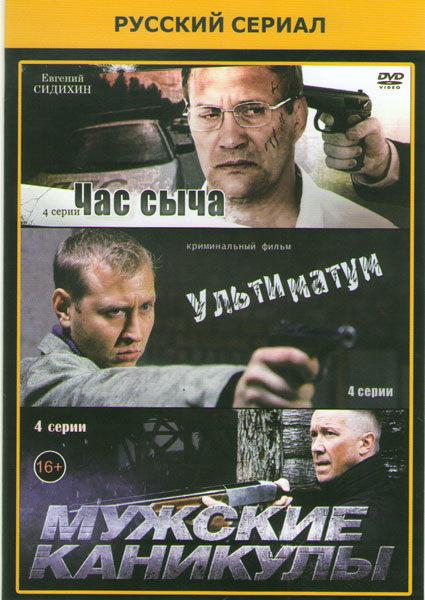 Час сыча (4 серии) / Ультиматум (4 серии) / Мужские каникулы (4 серии) на DVD