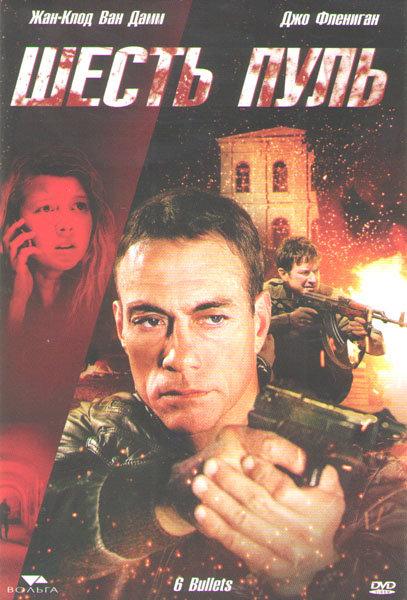 Шесть пуль на DVD