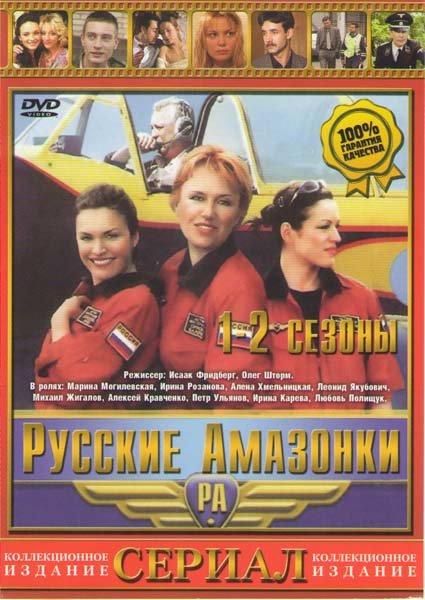 Русские Амазонки 1,2 Сезоны на DVD
