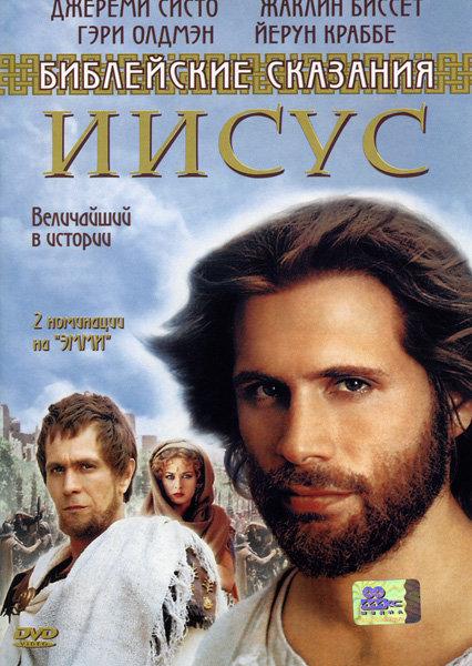 Библейские сказания Иисус на DVD