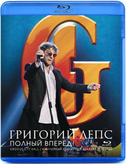 Григорий Лепс Полный вперед (Blu-ray)