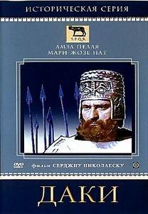 Даки (Без полиграфии!) на DVD