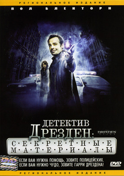 Детектив Дрезден: Секретные материалы   на DVD