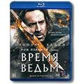 Время ведьм (Blu-ray)*