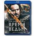 Время ведьм (Blu-ray)