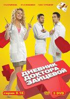 Дневник доктора Зайцевой (9-16 серии) (2 DVD)