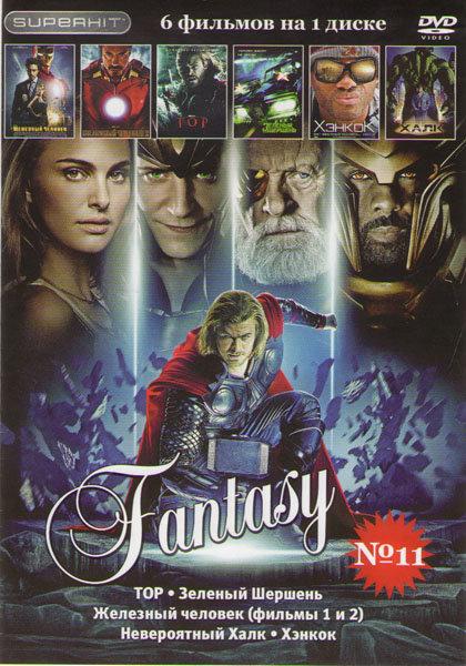 Фэнтези 11 (Тор / Зеленый шершень / Невероятный Халк / Железный человек 1,2 Фильмы / Хэнкок) на DVD