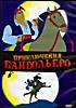 Приключения Бандольеро на DVD
