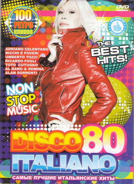 Самые лучшие итальянские хиты Disco Italiano 80  на DVD