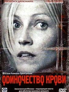 ОДИНОЧЕСТВО КРОВИ на DVD