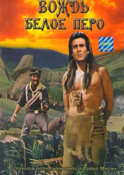 Вождь Белое Перо  на DVD