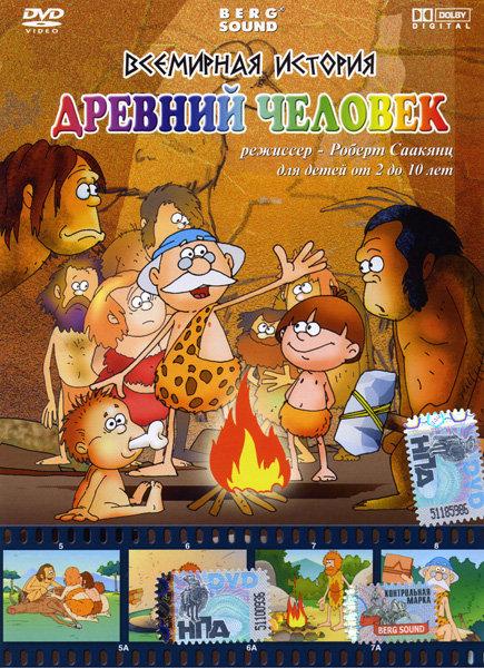 Всемирная история: Древний человек  на DVD