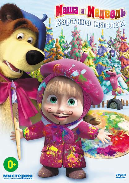 Маша и Медведь Картина маслом (4 серии) на DVD