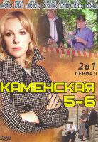 Каменская 5 Сезон (12 серий) 6 Сезон (12 серий)