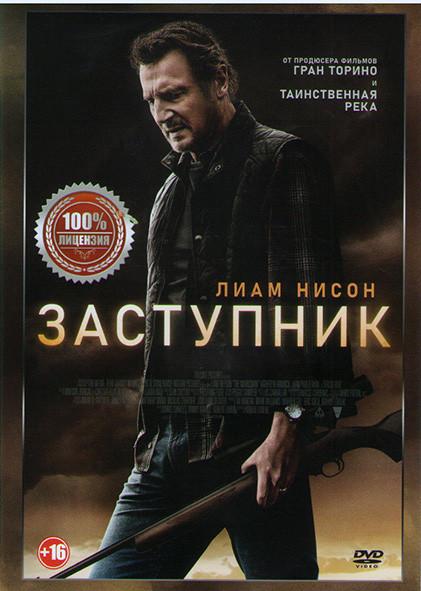 Заступник* на DVD