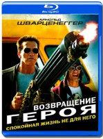 Возвращение героя 3D+2D (Blu-ray 50GB)