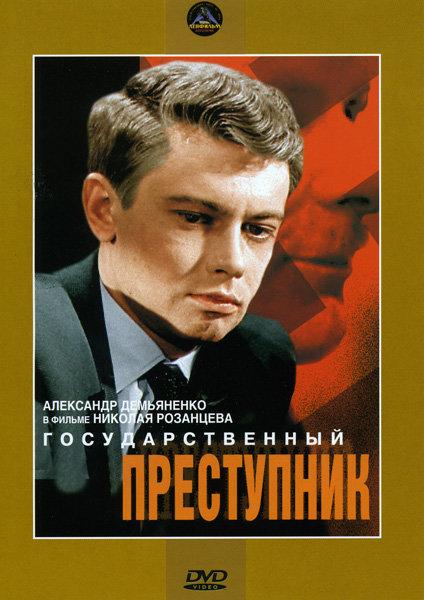 Государственный преступник  на DVD
