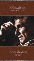 Клод Лелюш 70 лет Юбилейная коллекция из пяти фильмов (С Новым годом / За нас двоих / Осторожно бандиты / Баловень судьбы / Прекрасная история) (6 DVD