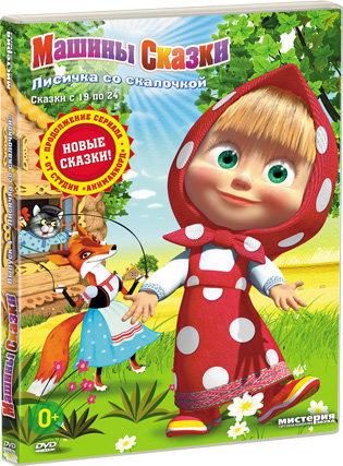 Маша и Медведь Машины сказки Лисичка со скалочкой (6 серий) / Брелок на DVD