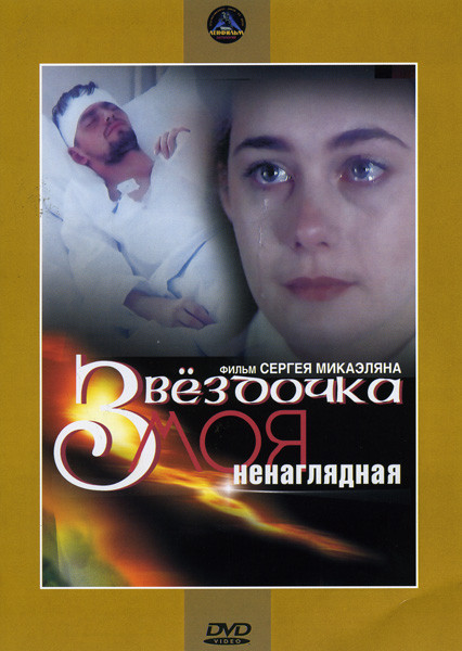 Звездочка моя ненаглядная  на DVD