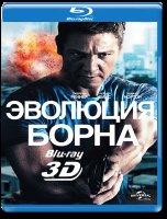 Эволюция Борна 3D 2D (Blu-ray)