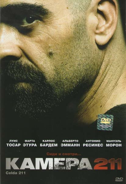 Камера 211 на DVD