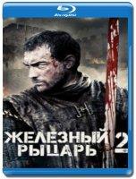 Железный рыцарь 2 (Blu-ray)