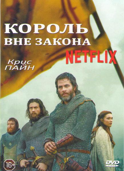 Король вне закона на DVD