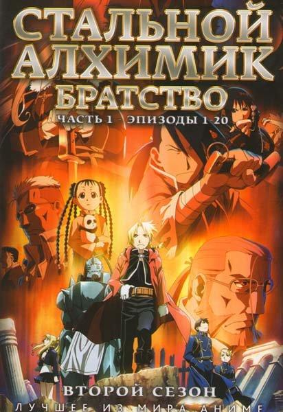 Стальной алхимик Братство 2 Сезон 1 Часть (20 эпизодов)  на DVD