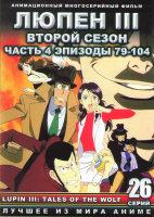 Люпен 3 2 Сезон 4 Часть (79-104 серии) (2 DVD)