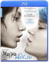 Жизнь Адель (Blu-ray)